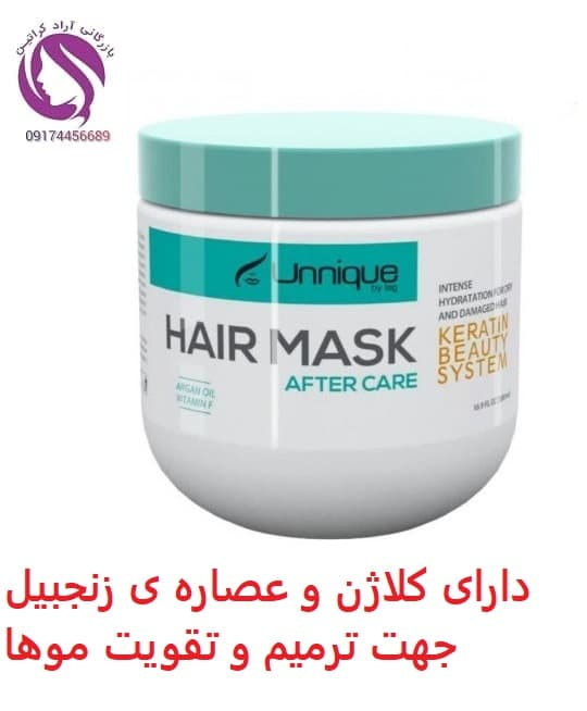 مشخصات ماسک مو یونیک